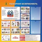 Информационные стенды по охране труда